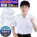 学生服 開襟シャツ 形態安定スクールシャツ3枚セット 半袖 ノンアイロン UVカット95% 日清紡ノンホルマリンで肌に優…