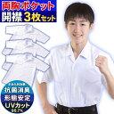 【3枚セット】スクールシャツ 開襟シャツ 両胸ポケット半袖 ノンアイロン形態安定 抗菌防臭 消臭ネーム メンズファッ…