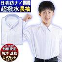 汚れにくいスクールシャツ 学生服 シャツ ずっときれいが続く夢の超撥水防汚加工 形態安定 UV 最新NANOTEC素材長袖カ…
