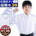 汚れにくいスクールシャツ3枚セット 学生服 シャツ ずっときれいでサイズも別々選べる 夢の超撥水防汚加工 形態安定 U…