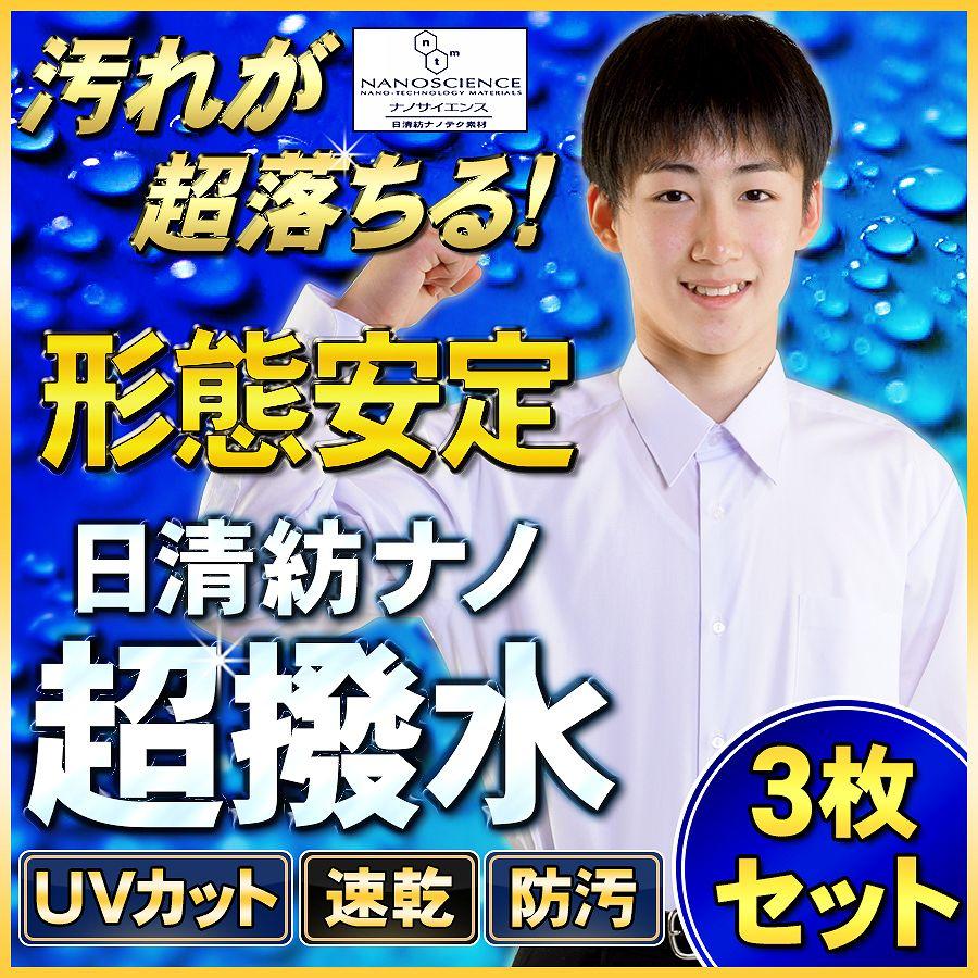 【送料無料】3枚セット♪プレミアム スクールシャツ 学生服 サイズも選べる NANOTEC超はっ水防汚加工 形態安定 UV 男子 長袖 スクールシャツ