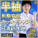 【送料無料】3枚セット スクールシャツ 学生服シャツ 形態安定 UVカット 半袖 男子 ハイグレード(ノンアイロン/メンズファッシ・・・