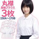 【更にお得な3枚セット】学生服 スクールシャツ 女子 丸襟 長袖 ブラウス 抗菌防臭 ショールブラウス/制服/スクールシ…