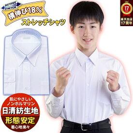 学生服 シャツ らくらくスーパーストレッチ 長袖 スクールシャツ 長袖 形態安定 SS S M L LL 3L BM BL BLL B3L