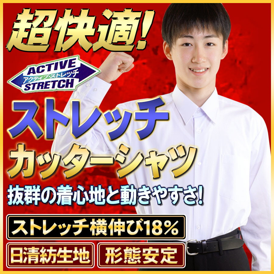 学生服 ワイシャツ らくらくスーパーストレッチ 長袖 スクールシャツ 長袖 形態安定【あす楽対応】