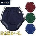 ブルマ 体操服 学販品 PHYSALIS XB-G2型 日本製 S〜4L スクールブルマー 2ライン/濃紺/エンジ/ピース/グリーン【スポ…