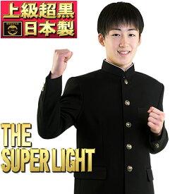 学生服 純日本製 Super Light Limited版 上着単品 全国標準型学生服/台場仕立て/170A 175A 180Aのみ/在校生買い替えに好適/30050/上着単品販売は6年ぶりの復活。
