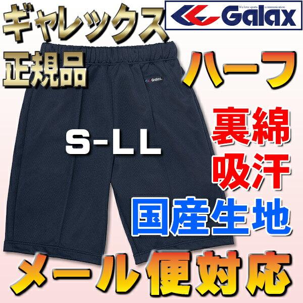 メール便無料 体操服 ハーフパンツ S〜LLギャレックス正規品 S/M/L/LL
