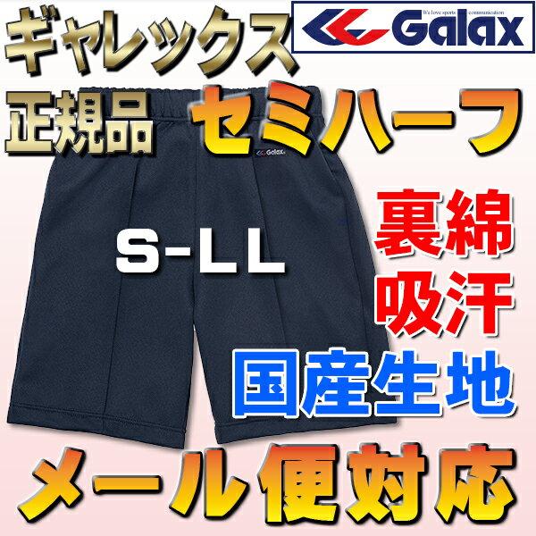 【メール便無料 ギャレックス製セミハーフパンツ 体操服】今主流の長さです S/M/L/LL/中学生/高校生/一般/学校体操着/ロングクォーターパンツ
