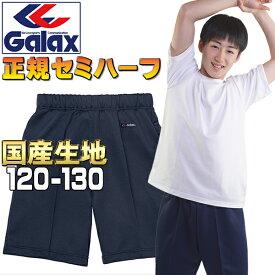 メール便無料 Galax セミハーフパンツ 体操服 120-130 今主流の長さです ギャレックス 小学生 子供服 キッズ ジュニア 学校体操着