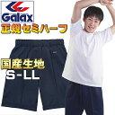 ギャレックス体操服 セミハーフパンツ S M L LL 正規品 濃紺 今主流の長さです 中学生/高校生/一般/学校体操着/ロング…