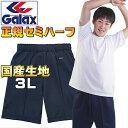 Galax 体操服 セミハーフパンツ 濃紺 3L 正規品 今主流の長さです/大きなサイズ/中学生/高校生/一般/学校体操着/学校…