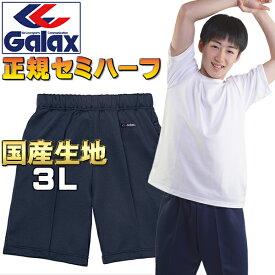 Galax 体操服 セミハーフパンツ 濃紺 3L 正規品 今主流の長さです/大きなサイズ/中学生/高校生/一般/学校体操着/学校関連体育団体の推薦品 【メール便 送料無料】