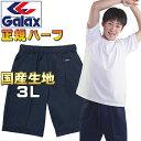 体操服 ハーフパンツ Galax正規品 3L 濃紺 長めの股下 腰紐付き 右後ろポケット付き ギャレックス 学校関連体育団体の…