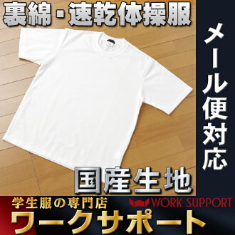 Japan-made dough quick-drying short-sleeved T shirt 160 ~ 175fs3gm
