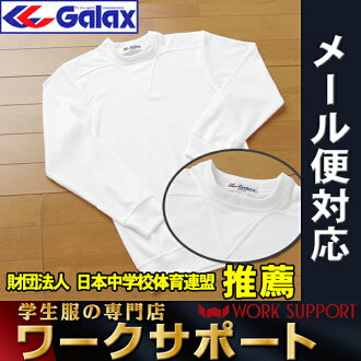 Japan Junior High School Athletic Federation recommended products. GALAX ( Galax )-yoke collar long sleeve gym clothes: 140-150fs3gm