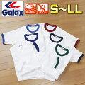 日本中学校体育連盟の推薦品。GALAX(ギャレックス)製クルーネック体操服S〜LL