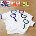 日本中学校体育連盟の推薦品。GALAX(ギャレックス)製クルーネック体操服3L