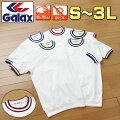 日本中学校体育連盟の推薦品。GALAX(ギャレックス)製二本線クルーネック体操服・S〜LL