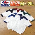 日本中学校体育連盟の推薦品。GALAX(ギャレックス)製ヨーク襟半袖体操服(カラー)S〜LL