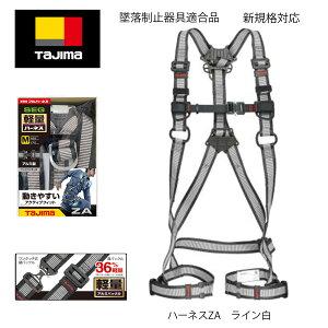 【新規格適合商品】Tajima タジマ 墜落制止用器具 フルハーネスZA  ライン白 サイズ:S、M、L AZAS-LWH(Sサイズ)、AZAM-LWH(Mサイズ)、AZAL-LWH(Lサイズ)