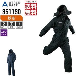 アタックベース 防寒着 秋冬 中綿 つなぎ メンズ 351130 ATACK BASE 作業服 かっこいい おしゃれ 3L 4L 5L 大きいサイズ
