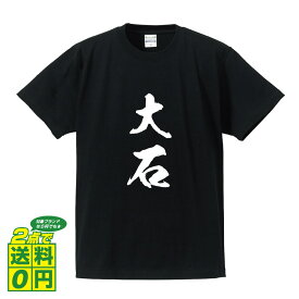 大石 オリジナル Tシャツ 書道家が書く プリント Tシャツ 【 あ行 】 メンズ レディース キッズ S M L LL XL XXL 120 130 140 150 G-S G-M G-L