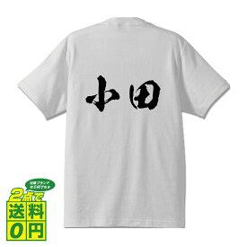 小田 オリジナル Tシャツ 書道家が書く プリント Tシャツ 【 あ行 】 メンズ レディース キッズ S M L LL XL XXL 120 130 140 150 G-S G-M G-L