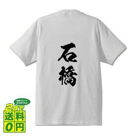 石橋 オリジナル Tシャツ 書道家が書く プリント Tシャツ 【 あ行 】 メンズ レディース キッズ S M L LL XL XXL 120 130 140 150 G-S G-M G-L