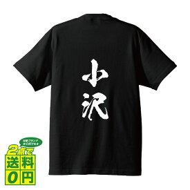 小沢 オリジナル Tシャツ 書道家が書く プリント Tシャツ 【 あ行 】 メンズ レディース キッズ S M L LL XL XXL 120 130 140 150 G-S G-M G-L