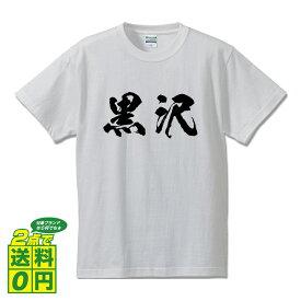 黒沢 オリジナル Tシャツ 書道家が書く プリント Tシャツ 【 か行 】 メンズ レディース キッズ S M L LL XL XXL 120 130 140 150 G-S G-M G-L