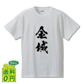 金城 オリジナル Tシャツ 書道家が書く プリント Tシャツ 【 か行 】 メンズ レディース キッズ S M L LL XL XXL 120 130 140 150 G-S G-M G-L