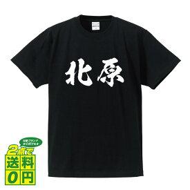 北原 オリジナル Tシャツ 書道家が書く プリント Tシャツ 【 か行 】 メンズ レディース キッズ S M L LL XL XXL 120 130 140 150 G-S G-M G-L