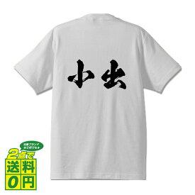 小出 オリジナル Tシャツ 書道家が書く プリント Tシャツ 【 か行 】 メンズ レディース キッズ S M L LL XL XXL 120 130 140 150 G-S G-M G-L