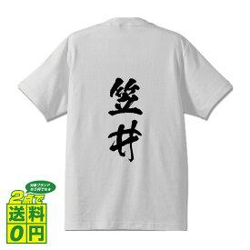笠井 オリジナル Tシャツ 書道家が書く プリント Tシャツ 【 か行 】 メンズ レディース キッズ S M L LL XL XXL 120 130 140 150 G-S G-M G-L