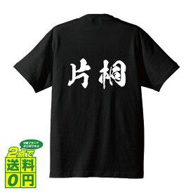 片桐 オリジナル Tシャツ 書道家が書く プリント Tシャツ 【 か行 】 メンズ レディース キッズ S M L LL XL XXL 120 130 140 150 G-S G-M G-L