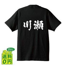 川瀬 オリジナル Tシャツ 書道家が書く プリント Tシャツ 【 か行 】 メンズ レディース キッズ S M L LL XL XXL 120 130 140 150 G-S G-M G-L