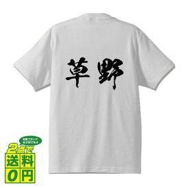 草野 オリジナル Tシャツ 書道家が書く プリント Tシャツ 【 か行 】 メンズ レディース キッズ S M L LL XL XXL 120 130 140 150 G-S G-M G-L