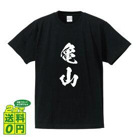 亀山 オリジナル Tシャツ 書道家が書く プリント Tシャツ 【 か行 】 メンズ レディース キッズ S M L LL XL XXL 120 130 140 150 G-S G-M G-L