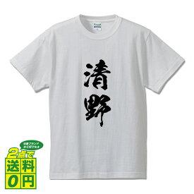 清野 オリジナル Tシャツ 書道家が書く プリント Tシャツ 【 か行 】 メンズ レディース キッズ S M L LL XL XXL 120 130 140 150 G-S G-M G-L