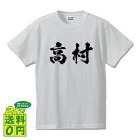 高村 オリジナル Tシャツ 書道家が書く プリント Tシャツ 【 か行 】 メンズ レディース キッズ S M L LL XL XXL 120 130 140 150 G-S G-M G-L