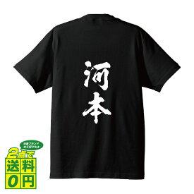 河本 オリジナル Tシャツ 書道家が書く プリント Tシャツ 【 か行 】 メンズ レディース キッズ S M L LL XL XXL 120 130 140 150 G-S G-M G-L
