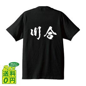 川合 オリジナル Tシャツ 書道家が書く プリント Tシャツ 【 か行 】 メンズ レディース キッズ S M L LL XL XXL 120 130 140 150 G-S G-M G-L
