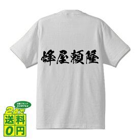 蜂屋頼隆 (はちやよりたか) オリジナル Tシャツ 書道家が書く おすすめ プリント Tシャツ 【 戦国武将 】 メンズ レディース キッズ S M L LL XL XXL 120 130 140 150 G-S G-M G-L