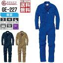 2点 送料無料 大きいサイズ 長袖ツナギ GE-227 メンズ 春夏 作業服 全3色 綿100% GRACE ENGINEER'S グレイスエンジニ…