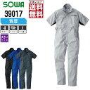 2点 送料無料 大きいサイズ SOWA 春夏 半袖 つなぎ 39017 メッシュ 全4色 桑和 カバーオール 作業着 作業服 3L 4L 6L