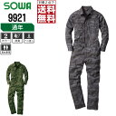 2点 送料無料 SOWA 通年 長袖 つなぎ 9921 迷彩 消臭 動きやすい 全2色 桑和 カバーオール 作業着 作業服 SS S M L LL