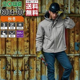 桑和 防寒着 秋冬 中綿 防寒 ブルゾン メンズ 綿素材 撥水 6004-00 SOWA 作業服 かっこいい おしゃれ 3L 4L 6L 大きいサイズ