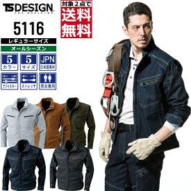 【2点送料無料】 TS DESIGN ストレッチ デニム ジャケット 5116 作業服 通年 全5色 SS-LL メンズ レディース ソフトチノクロス 綿 作業着 TS デザイン