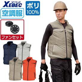 空調服 セット (ファンセット) ジーベック ベスト XE98011 膨らみ軽減 メンズ 涼しい 作業服 春夏 作業着 熱中症対策 SS S M L LL 3L 4L 5L 6L